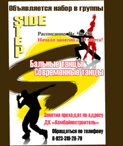 Набор в группы в школу танцев SIDE DTEP!