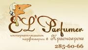 Интернет-магазин парфюмерии в Красноярске