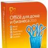 Office для дома и бизнеса 2010