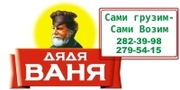 Городская служба грузчиков