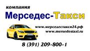 Прокат автомобилей,  лимузинов,  автобусов,  микроавтобусов
