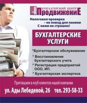 Постановка,  ведение,  восстановление бухгалтерского учета