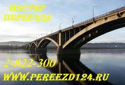 Служба грузчиков 2-822-300 Грузовое такси