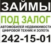Деньги под залог. ЗАЙМЫ Красноярск