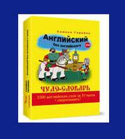 Самвел Гарибян «Чудо-словарь