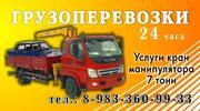 услуги воровайки город межгород (помощь на дороге)