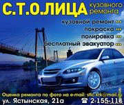 Автосервис СТОЛИЦА,  услуги по качественному кузовному ремонту