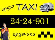 ГРУЗОВОЗ-24,  Грузовое Такси,  ГРУЗОВОЗ-24,  услуги грузчиков.