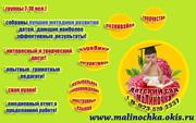 Частный детский сад. Полноценное развитие Вашего ребенка! (Крас.раб.)