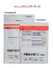 Сейф-пакет СЕКЪЮРПАК®  для обеспечения сохранности вложений