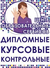 Студенческие работы на заказ для СИБУП
