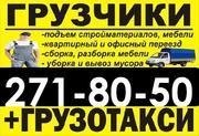 Грузовое Такси, Грузчики 271-80-50 НЕдорого!Круглосуточно!