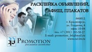 Расклейка листовок от РА Promotion