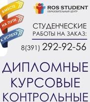 Индивидуальные студенческие работы на заказ!