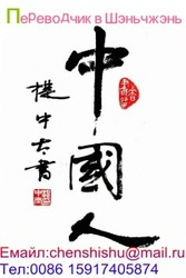 переводчик в Шэньчжэне в низкой ценой
