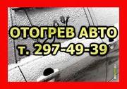Отогрев автомобилей в Красноярске т.297-49-39