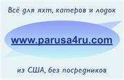Всё для яхт,  катеров и лодок Красноярск
