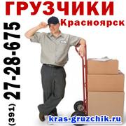 Услуги грузчиков Красноярск,  квартирный переезд,  услуги газели (391) 27-28-675.