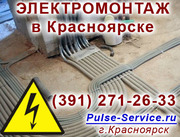 Электромонтаж в Красноярске от 1000р (391) 271-26-33