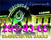 Печать плакатов в Красноярске