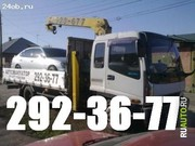 АвтоЭВАКУАТОР т:292-36-77, 8-908-212-36 -77