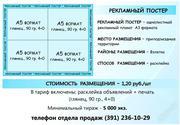 Расклейка + печать – 1, 20 руб./шт