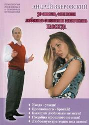 Книга А. Зберовского «30 советов если ваши любовные отношения закончил
