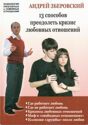 Книга А. Зберовского «13 способов преодолеть кризис любовных отношений