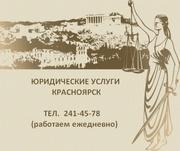 Регистрация ООО « под ключ».