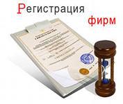 Регистрация ООО, ИП на выгодных условиях