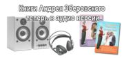 Книги Андрея Зберовского теперь в аудио версии.