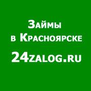 Займы в Красноярске!