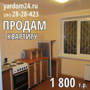 Продам квартиру в Красноярске (1800 т.р.)