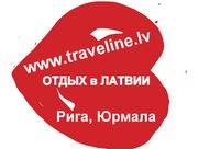 Agentura Traveline - туристическая фирма в Риге