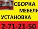 СБОРКА КОРПУСНОЙ МЕБЕЛИ.271-21-50. ОПЫТ!