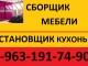 Сборщик мебели 8-963-191-74-90.Качественно!