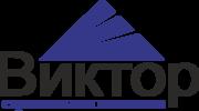 Строительная компания Виктор предлагает Вам наши услуги