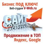 Создание,  продвижение сайтов. 271-27-03