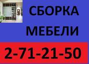 Сборка мебели.Установка кухонь.271-21-50.