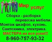 Сборка мебели.Домашний мастер 8-960-757-93-32.