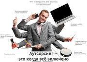 IT-аутсорсинг в красноярске