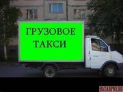 Сами грузим Сами возим.автотранспорт.282-39-98