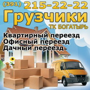 Грузчики в Красноярске,  квартирный переезд,  услуги грузчиков 215-22-22