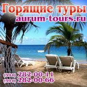 Горящие туры 8(391)282-00-11