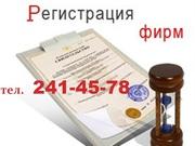 Регистрация ООО, ИП в Красноярске  под ключ