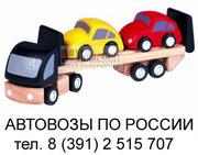 Автовозы по России