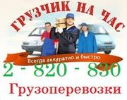 Грузчик на час в Красноярске 2 820  - 830 от