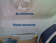 Химчистка салона автомобиля в Красноярске скидка 20% на 365 дней!