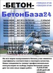 Бетон с доставкой по Красноярску