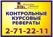 Курсовые,  контрольные,  дипломные работы в Красноярске